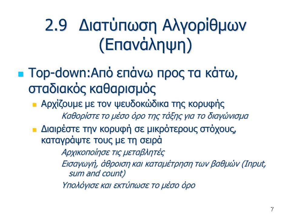 7 2.9 Διατύπωση Αλγορίθμων (Επανάληψη) Top-down:Από επάνω προς τα κάτω, σταδιακός καθαρισμός Top-down:Από επάνω προς τα κάτω, σταδιακός καθαρισμός Αρχ