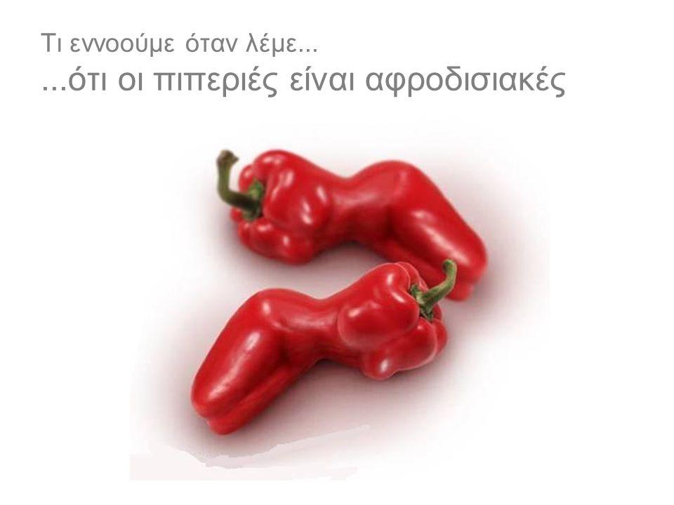 Τι εννοούμε όταν λέμε......ότι οι πιπεριές είναι αφροδισιακές