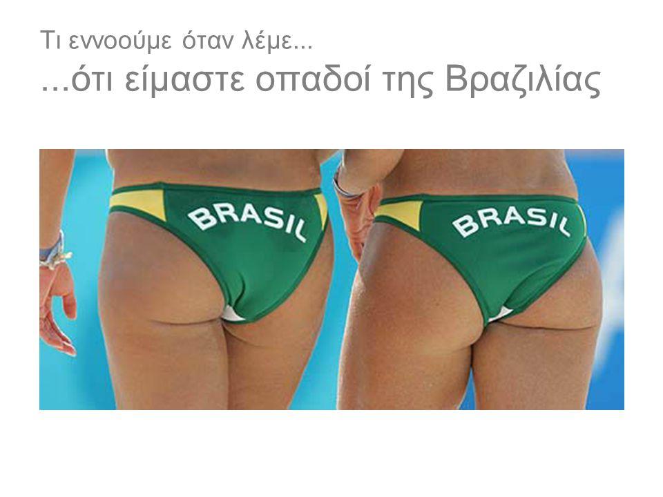 Τι εννοούμε όταν λέμε......ότι είμαστε οπαδοί της Βραζιλίας