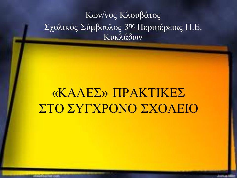 http://zeus.pi- schools.gr/epimorfosi/library/kp/ Καλές πρακτικές http://1dim-naxou.kyk.sch.gr/geografia_E/fullo1.htm
