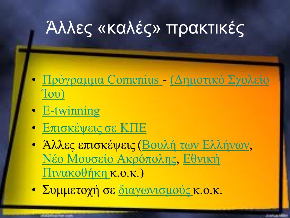 Άλλες «καλές» πρακτικές Πρόγραμμα Comenius - (Δημοτικό Σχολείο Ίου)Πρόγραμμα Comenius (Δημοτικό Σχολείο Ίου) E-twinning Επισκέψεις σε ΚΠΕ Άλλες επισκέ