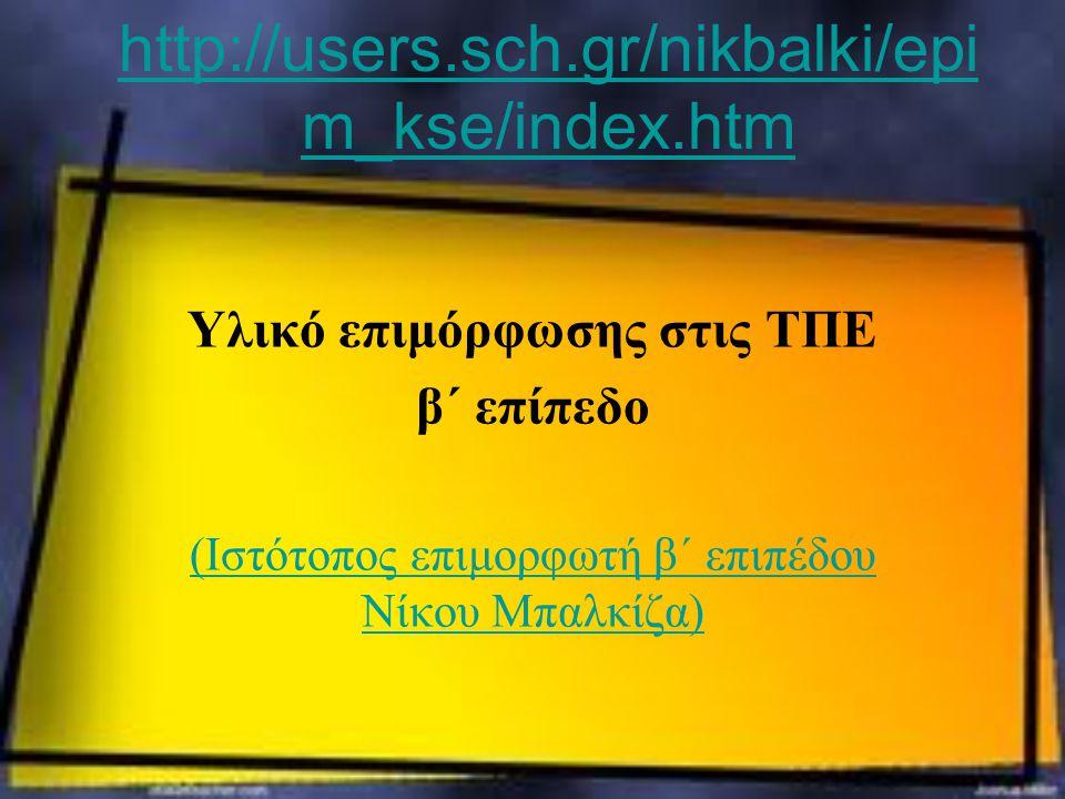 Ο δικτυακός μας τόπος http://users.sch.gr/klouvatos (περιλαμβάνει άφθονο χρήσιμο και ενδιαφέρον εκπαιδευτικό υλικό για τη σχολική τάξη)