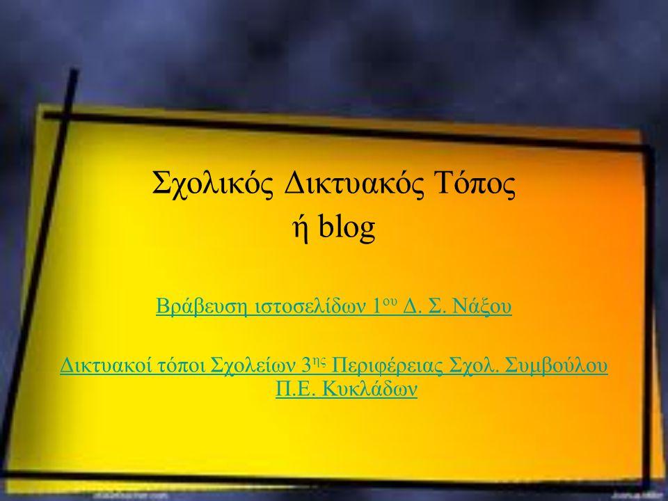 Σχολικός Δικτυακός Τόπος ή blog Βράβευση ιστοσελίδων 1 ου Δ. Σ. Νάξου Δικτυακοί τόποι Σχολείων 3 ης Περιφέρειας Σχολ. Συμβούλου Π.Ε. Κυκλάδων