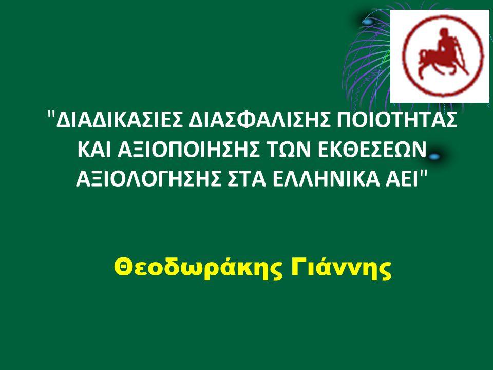 Διασφάλιση ποιότητας (ΔΠ) Μερικές αρχές Έχουμε ανάγκη διαμόρφωσης στάσεων, ανάπτυξης ιδεών, κουλτούρας και πολιτικής ΔΠ στα ελληνικά ΑΕΙ Η ΔΠ αρχίζει με σαφές όραμα, αποστολή, στόχους, και πολιτική του κάθε ιδρύματος και των προγραμμάτων του.