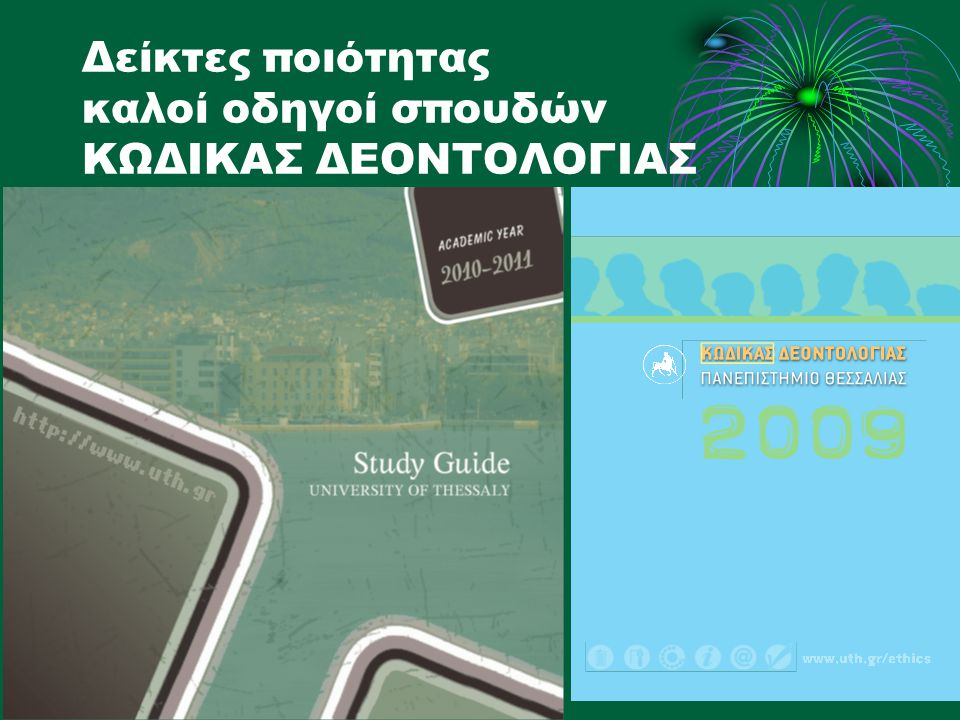 Δείκτες ποιότητας καλοί οδηγοί σπουδών ΚΩΔΙΚΑΣ ΔΕΟΝΤΟΛΟΓΙΑΣ University of Thessaly STUDY GUIDE
