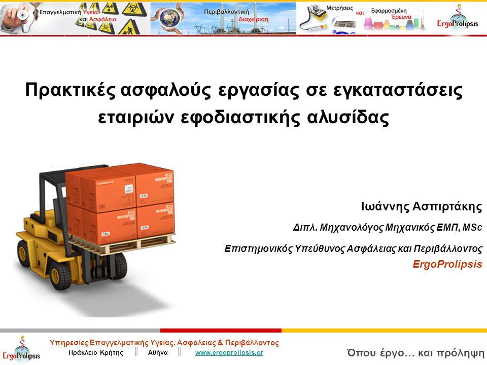 Υπηρεσίες Επαγγελματικής Υγείας, Ασφάλειας & Περιβάλλοντος Ηράκλειο Κρήτης ║ Αθήνα ║ www.ergoprolipsis.grwww.ergoprolipsis.gr Όπου έργο… και πρόληψη Κλίσεις οδοστρώματος Ποτέ μην κάνετε ελιγμούς σε οδόστρωμα με κλίση.