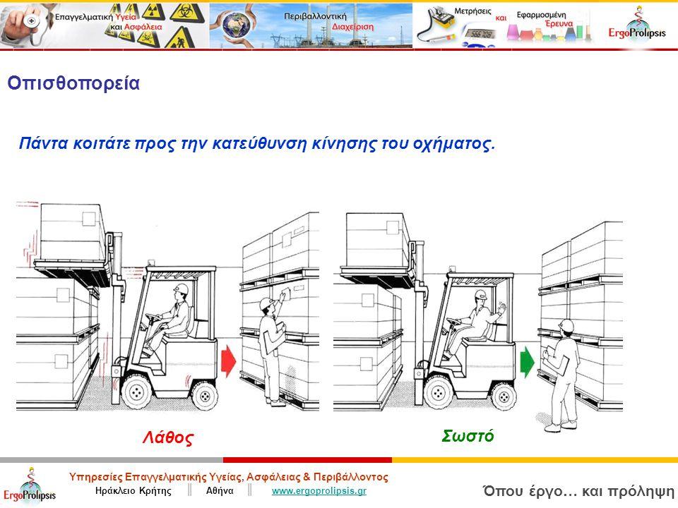 Υπηρεσίες Επαγγελματικής Υγείας, Ασφάλειας & Περιβάλλοντος Ηράκλειο Κρήτης ║ Αθήνα ║ www.ergoprolipsis.grwww.ergoprolipsis.gr Όπου έργο… και πρόληψη Οπισθοπορεία Πάντα κοιτάτε προς την κατεύθυνση κίνησης του οχήματος.