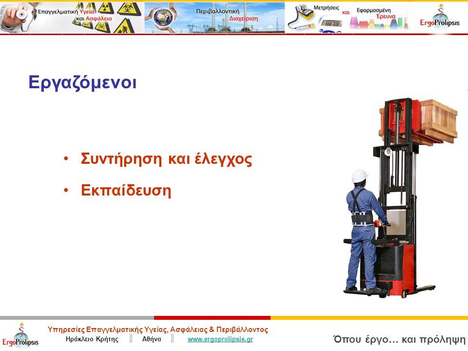 Υπηρεσίες Επαγγελματικής Υγείας, Ασφάλειας & Περιβάλλοντος Ηράκλειο Κρήτης ║ Αθήνα ║ www.ergoprolipsis.grwww.ergoprolipsis.gr Όπου έργο… και πρόληψη Εργαζόμενοι Συντήρηση και έλεγχος Εκπαίδευση