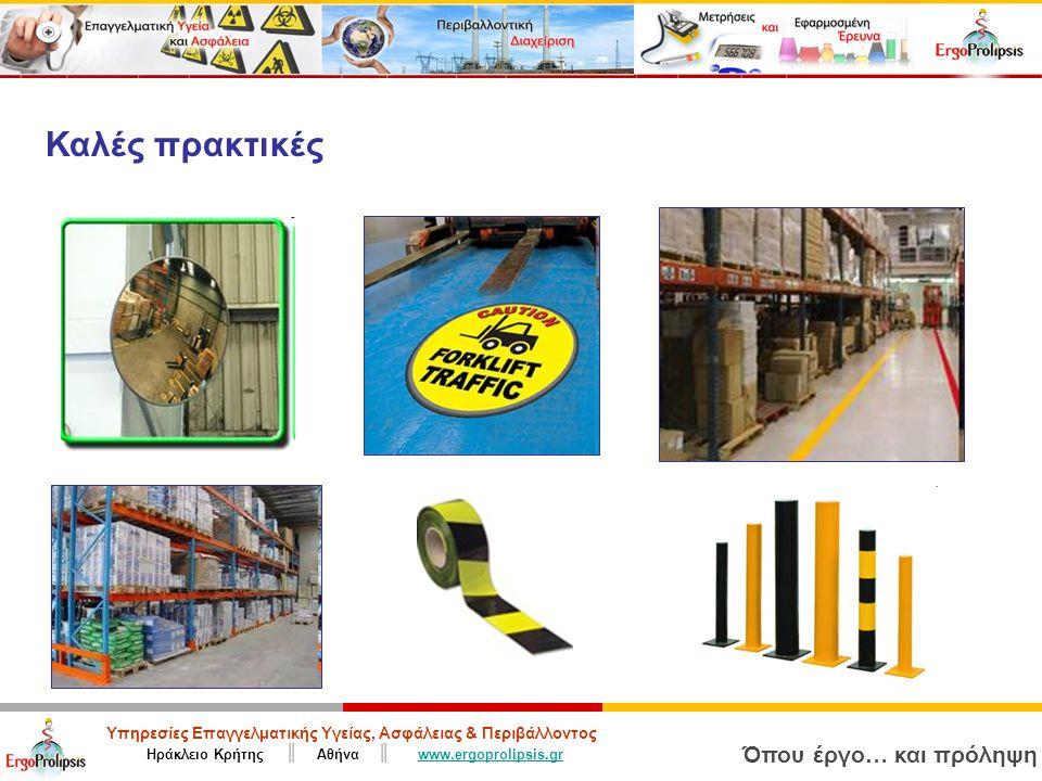 Υπηρεσίες Επαγγελματικής Υγείας, Ασφάλειας & Περιβάλλοντος Ηράκλειο Κρήτης ║ Αθήνα ║ www.ergoprolipsis.grwww.ergoprolipsis.gr Όπου έργο… και πρόληψη Καλές πρακτικές