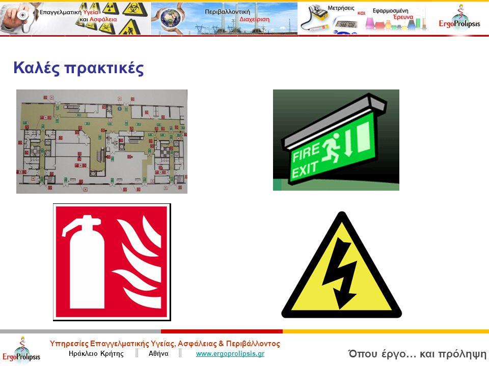 Υπηρεσίες Επαγγελματικής Υγείας, Ασφάλειας & Περιβάλλοντος Ηράκλειο Κρήτης ║ Αθήνα ║ www.ergoprolipsis.grwww.ergoprolipsis.gr Όπου έργο… και πρόληψη Οχήματα & φορτία Ασφαλής αποθήκευση Ασφαλής φόρτωση Ασφαλής κίνηση Συντήρηση και έλεγχος οχημάτων