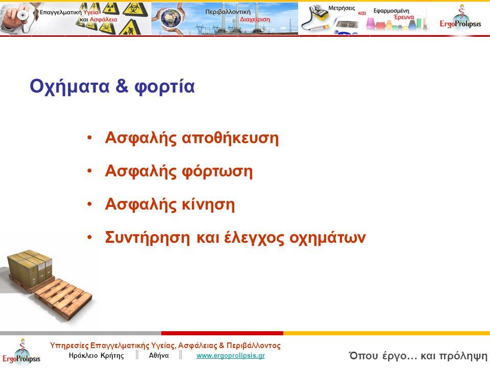 Υπηρεσίες Επαγγελματικής Υγείας, Ασφάλειας & Περιβάλλοντος Ηράκλειο Κρήτης ║ Αθήνα ║ www.ergoprolipsis.grwww.ergoprolipsis.gr Όπου έργο… και πρόληψη Σεμινάρια προσωπικού Υπηρεσίες Τεχνικού Ασφαλείας Μελέτη εκτίμησης κινδύνων Οι κίνδυνοι σχετίζονται με 1.
