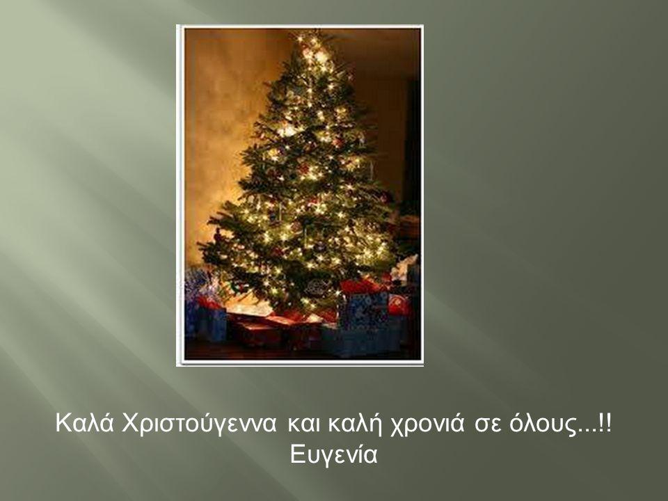 Καλά Χριστούγεννα και καλή χρονιά σε όλους...!! Ευγενία
