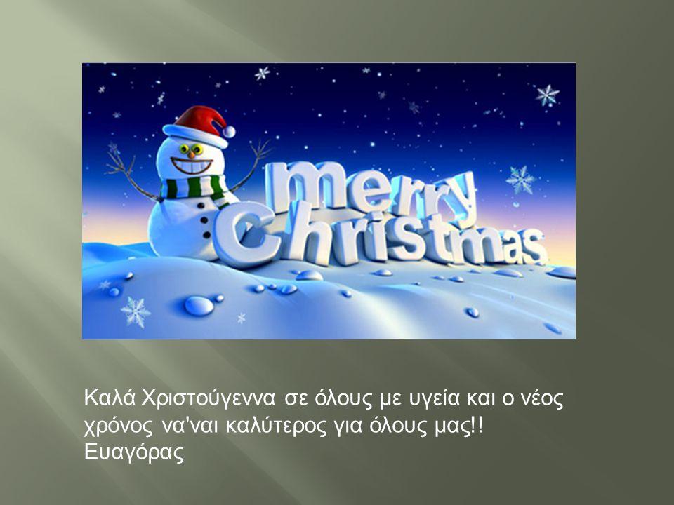 Καλά Χριστούγεννα σε όλους με υγεία και ο νέος χρόνος να ' ναι καλύτερος για όλους μας !! Ευαγόρας