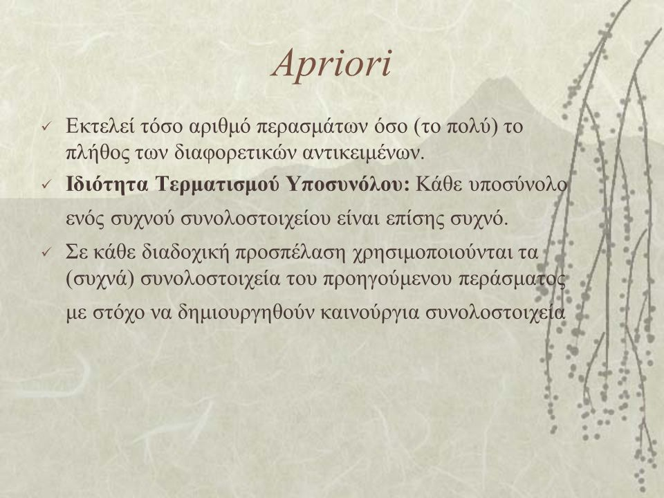 Apriori Εκτελεί τόσο αριθμό περασμάτων όσο (το πολύ) το πλήθος των διαφορετικών αντικειμένων.