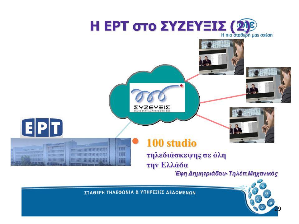 29 Η ΕΡΤ στο ΣΥΖΕΥΞΙΣ (2) 100 studio τηλεδιάσκεψης σε όλη την Ελλάδα 100 studio τηλεδιάσκεψης σε όλη την Ελλάδα Έφη Δημητριάδου- Τηλέπ.Μηχανικός