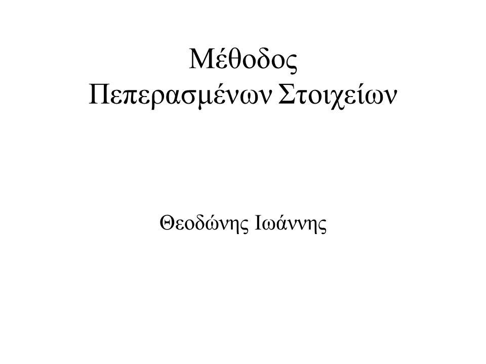 Μέθοδος Πεπερασμένων Στοιχείων Θεοδώνης Ιωάννης