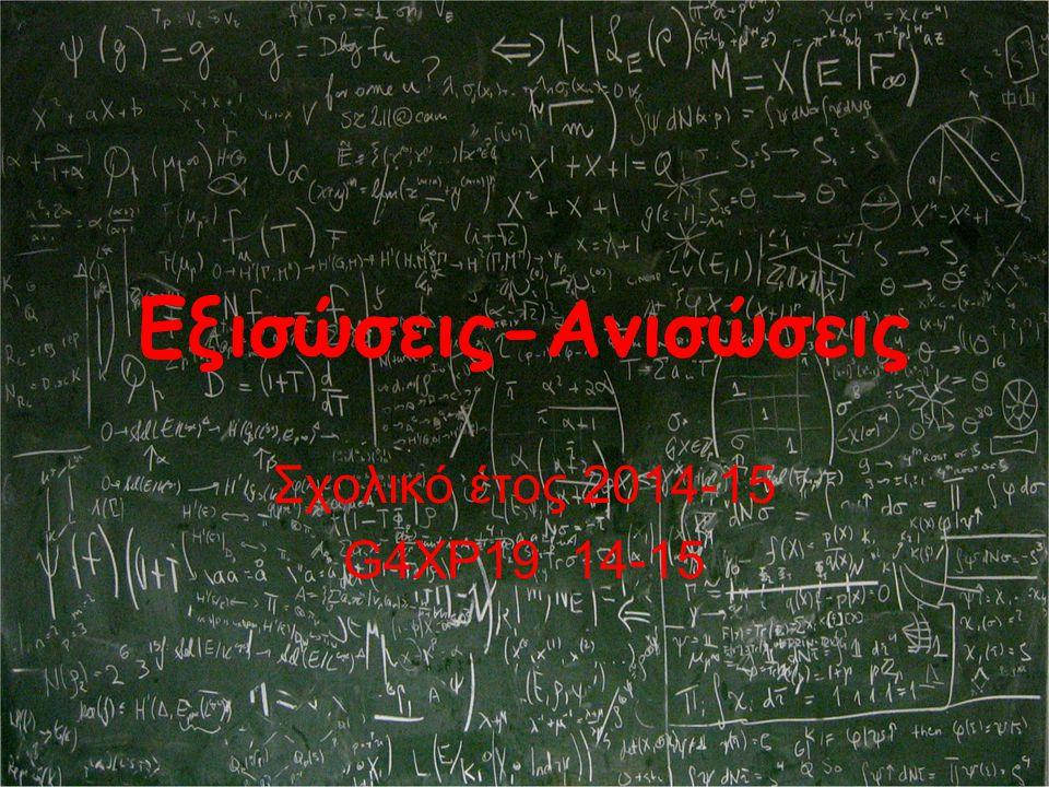 Περιεχόμενα Η εξίσωση αχ+β=0 Εξισώσεις δευτέρου βαθμού Κλασματικές εξισώσεις Ανισότητες - Ανισώσεις με έναν άγνωστο