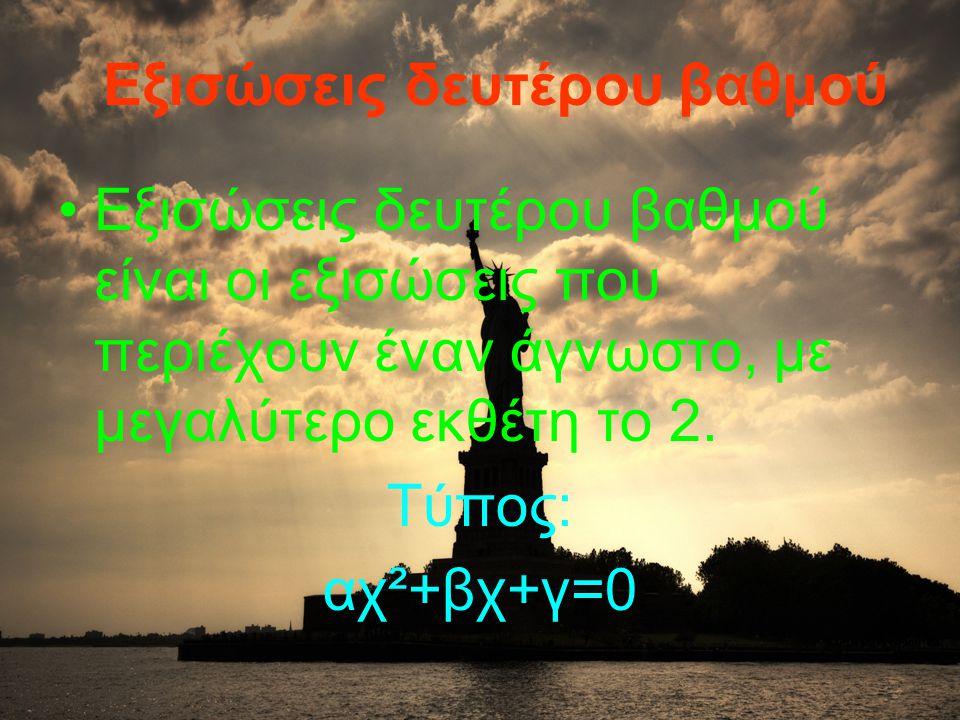 Εξισώσεις δευτέρου βαθμού Εξισώσεις δευτέρου βαθμού είναι οι εξισώσεις που περιέχουν έναν άγνωστο, με μεγαλύτερο εκθέτη το 2. Τύπος: αχ²+βχ+γ=0