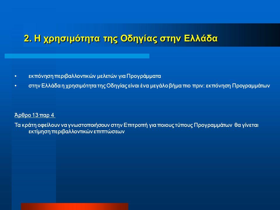 2. Η χρησιμότητα της Οδηγίας στην Ελλάδα εκπόνηση περιβαλλοντικών μελετών για Προγράμματα στην Ελλάδα η χρησιμότητα της Οδηγίας είναι ένα μεγάλο βήμα