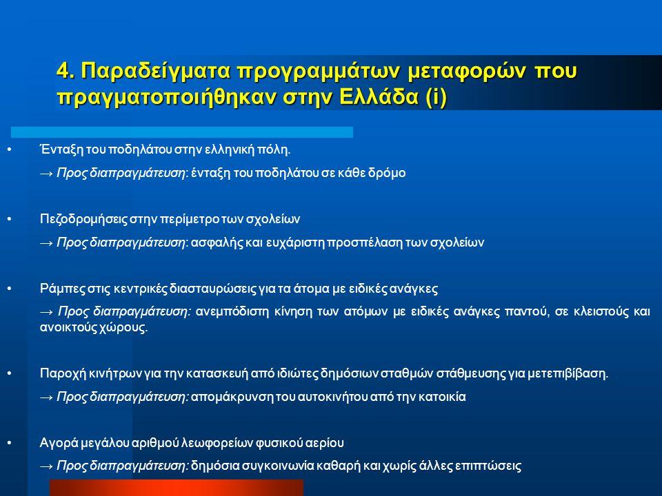 4. Παραδείγματα προγραμμάτων μεταφορών που πραγματοποιήθηκαν στην Ελλάδα (i) Ένταξη του ποδηλάτου στην ελληνική πόλη. → Προς διαπραγμάτευση: ένταξη το