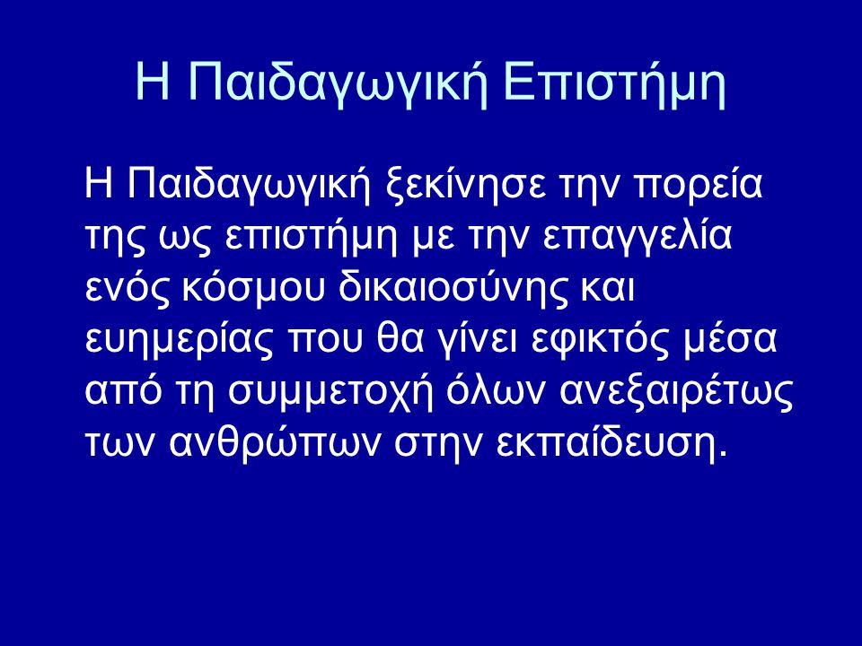 Κομένιος «Μεγάλη Διδακτική» Πριν από περίπου 350 χρόνια (εδώ σε μετάφραση του 1912) γράφει «Εάν τις ερωτήση, τι θα προκύψη, όταν οι χειρώνακτες, οι χωρικοί, οι αχθοφόροι και αυτά τα γύναια γείνωσι σοφοί; Αποκρίνομαι: Εάν η καθολική αυτή μόρφωσις της νεότητος ρυθμισθή προσηκόντως, ουδείς του λαού θα στερήται καλής ύλης διά την εαυτού διάνοιαν, τας επιθυμίας, ορέξεις και εργασίας».