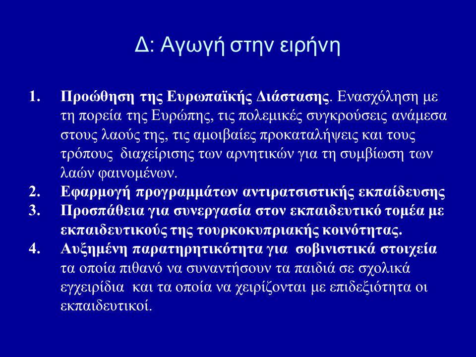 Δ: Αγωγή στην ειρήνη 1.Προώθηση της Ευρωπαϊκής Διάστασης. Ενασχόληση με τη πορεία της Ευρώπης, τις πολεμικές συγκρούσεις ανάμεσα στους λαούς της, τις