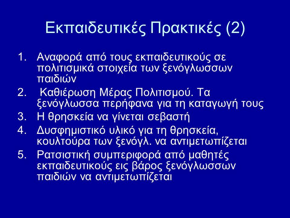 Εκπαιδευτικές Πρακτικές (2) 1.Αναφορά από τους εκπαιδευτικούς σε πολιτισμικά στοιχεία των ξενόγλωσσων παιδιών 2. Καθιέρωση Μέρας Πολιτισμού. Τα ξενόγλ
