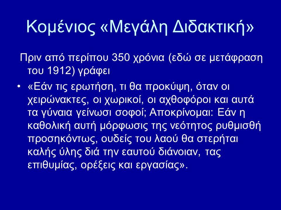 Κομένιος «Μεγάλη Διδακτική» Πριν από περίπου 350 χρόνια (εδώ σε μετάφραση του 1912) γράφει «Εάν τις ερωτήση, τι θα προκύψη, όταν οι χειρώνακτες, οι χω