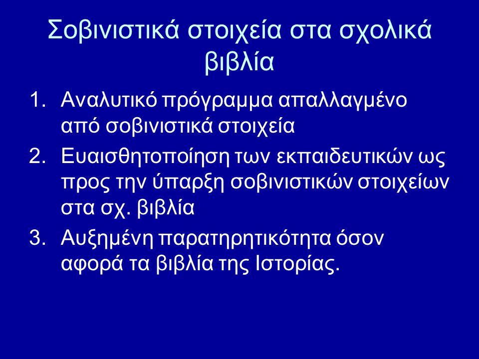 Σοβινιστικά στοιχεία στα σχολικά βιβλία 1.Αναλυτικό πρόγραμμα απαλλαγμένο από σοβινιστικά στοιχεία 2.Ευαισθητοποίηση των εκπαιδευτικών ως προς την ύπαρξη σοβινιστικών στοιχείων στα σχ.