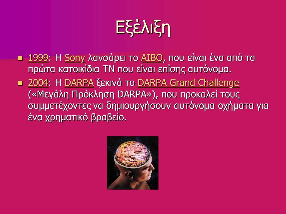 Εξέλιξη 1999: Η Sony λανσάρει το AIBO, που είναι ένα από τα πρώτα κατοικίδια ΤΝ που είναι επίσης αυτόνομα. 1999: Η Sony λανσάρει το AIBO, που είναι έν
