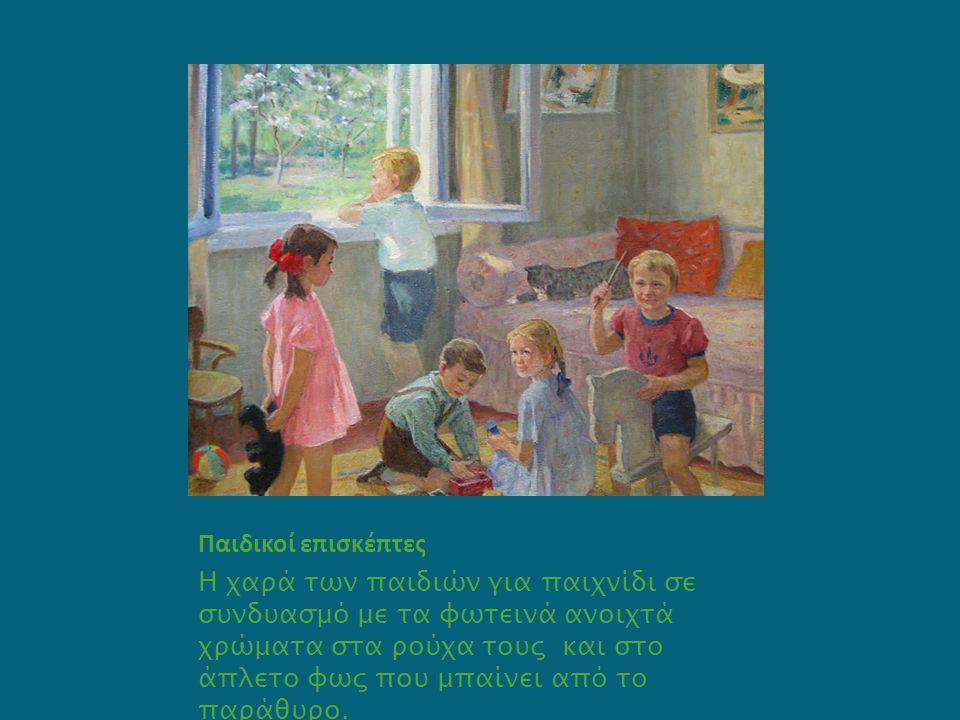 Παιδικοί επισκέπτες Η χαρά των παιδιών για παιχνίδι σε συνδυασμό με τα φωτεινά ανοιχτά χρώματα στα ρούχα τους και στο άπλετο φως που μπαίνει από το παράθυρο.