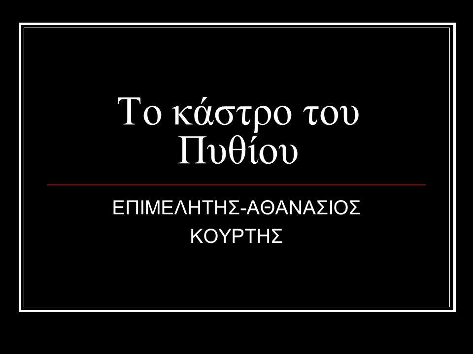 Tο κάστρο του Πυθίου ΕΠΙΜΕΛΗΤΗΣ-ΑΘΑΝΑΣΙΟΣ ΚΟΥΡΤΗΣ
