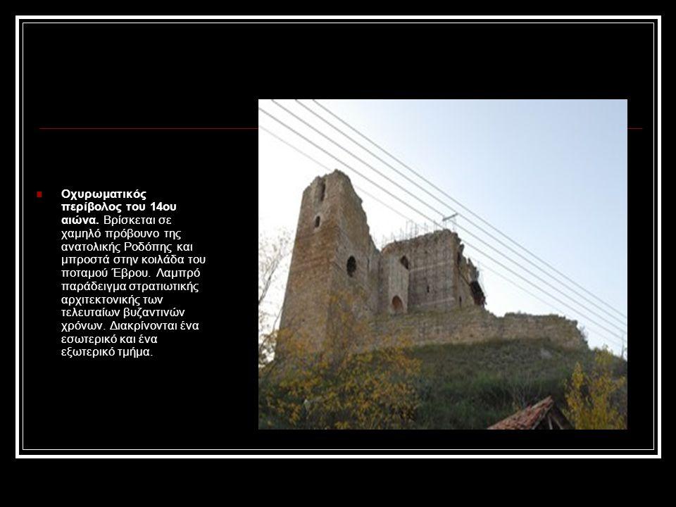 Οχυρωματικός περίβολος του 14ου αιώνα. Βρίσκεται σε χαμηλό πρόβουνο της ανατολικής Ροδόπης και μπροστά στην κοιλάδα του ποταμού Έβρου. Λαμπρό παράδειγ