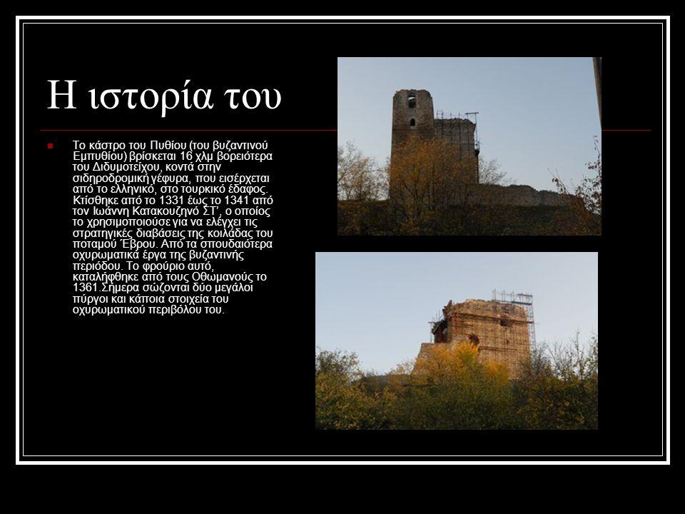Η ιστορία του Το κάστρο του Πυθίου (του βυζαντινού Εμπυθίου) βρίσκεται 16 χλμ βορειότερα του Διδυμοτείχου, κοντά στην σιδηροδρομική γέφυρα, που εισέρχ