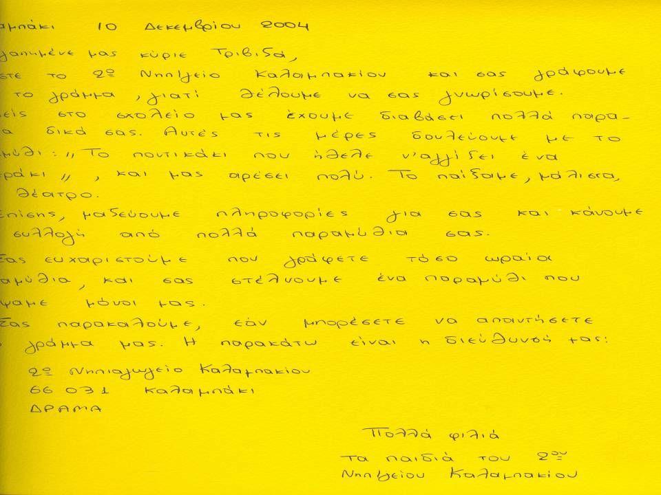 ΔΗΜΙΟΥΡΓΙΚΕΣ ΔΡΑΣΤΗΡΙΟΤΗΤΕΣ Σχετικά με τη Γλώσσα: (Προφορική επικοινωνία, Ανάγνωση, Γραφή). Αφήγηση παραμυθιού Νοηματική ανάλυση κειμένου- σχολιασμός