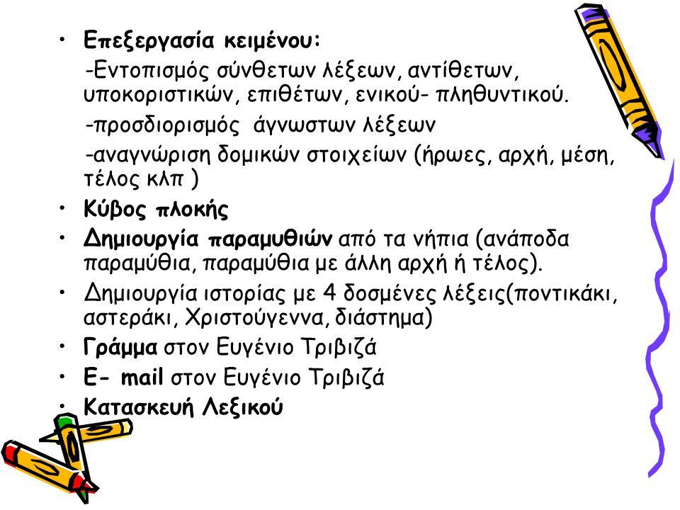 Επεξεργασία κειμένου: -Εντοπισμός σύνθετων λέξεων, αντίθετων, υποκοριστικών, επιθέτων, ενικού- πληθυντικού.