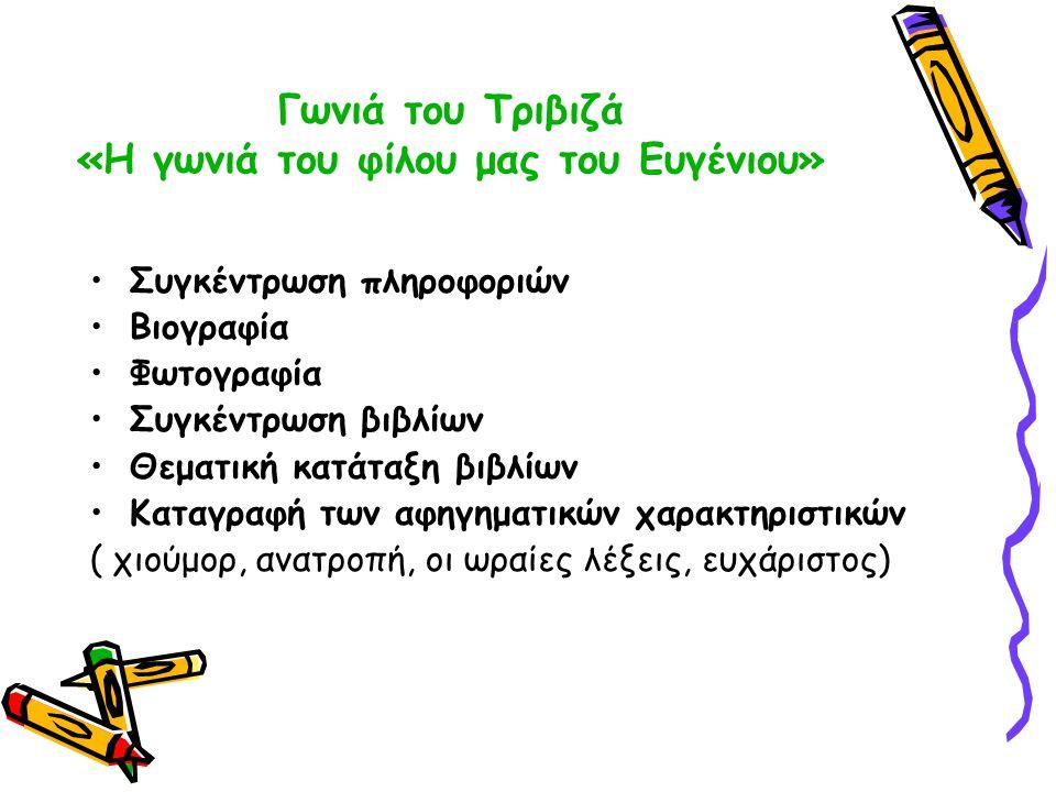 Γωνιά του Τριβιζά «Η γωνιά του φίλου μας του Ευγένιου» Συγκέντρωση πληροφοριών Βιογραφία Φωτογραφία Συγκέντρωση βιβλίων Θεματική κατάταξη βιβλίων Καταγραφή των αφηγηματικών χαρακτηριστικών ( χιούμορ, ανατροπή, οι ωραίες λέξεις, ευχάριστος)