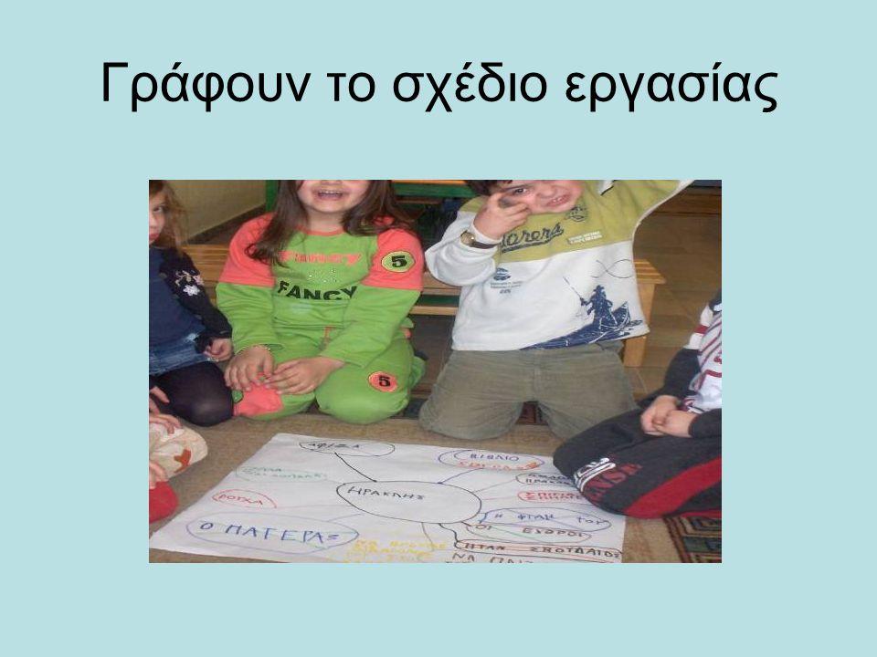 Τα παιδιά έφτιαξαν αυτοσχέδια σπηλιά του Ηρακλή.