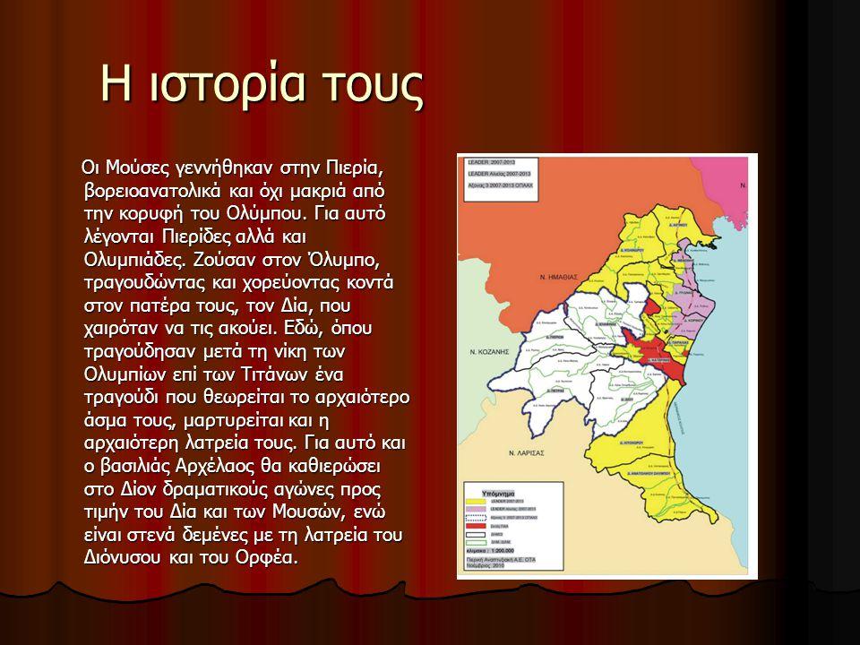 Η ιστορία τους Οι Μούσες γεννήθηκαν στην Πιερία, βορειοανατολικά και όχι μακριά από την κορυφή του Ολύμπου.