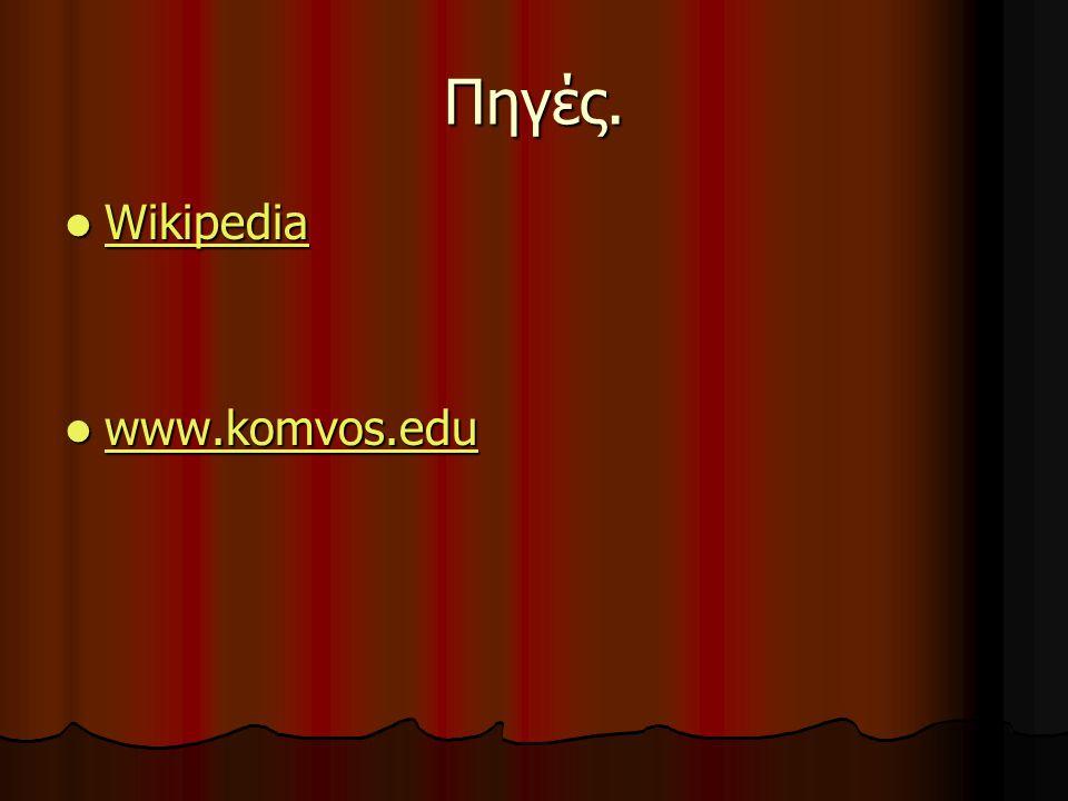 Πηγές. Wikipedia Wikipedia Wikipedia www.komvos.edu www.komvos.edu www.komvos.edu