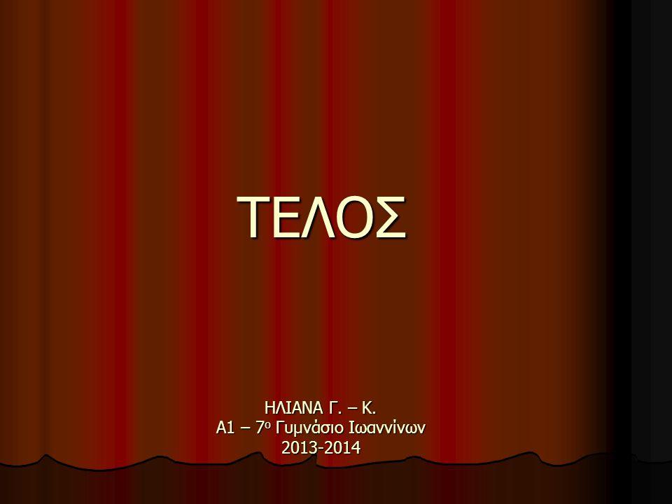 ΗΛΙΑΝΑ Γ. – Κ. Α1 – 7 ο Γυμνάσιο Ιωαννίνων 2013-2014 ΤΕΛΟΣ