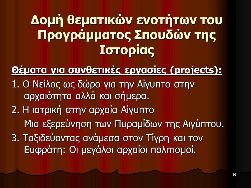 10 Δομή θεματικών ενοτήτων του Προγράμματος Σπουδών της Ιστορίας Θέματα για συνθετικές εργασίες (projects): 1. Ο Νείλος ως δώρο για την Αίγυπτο στην α