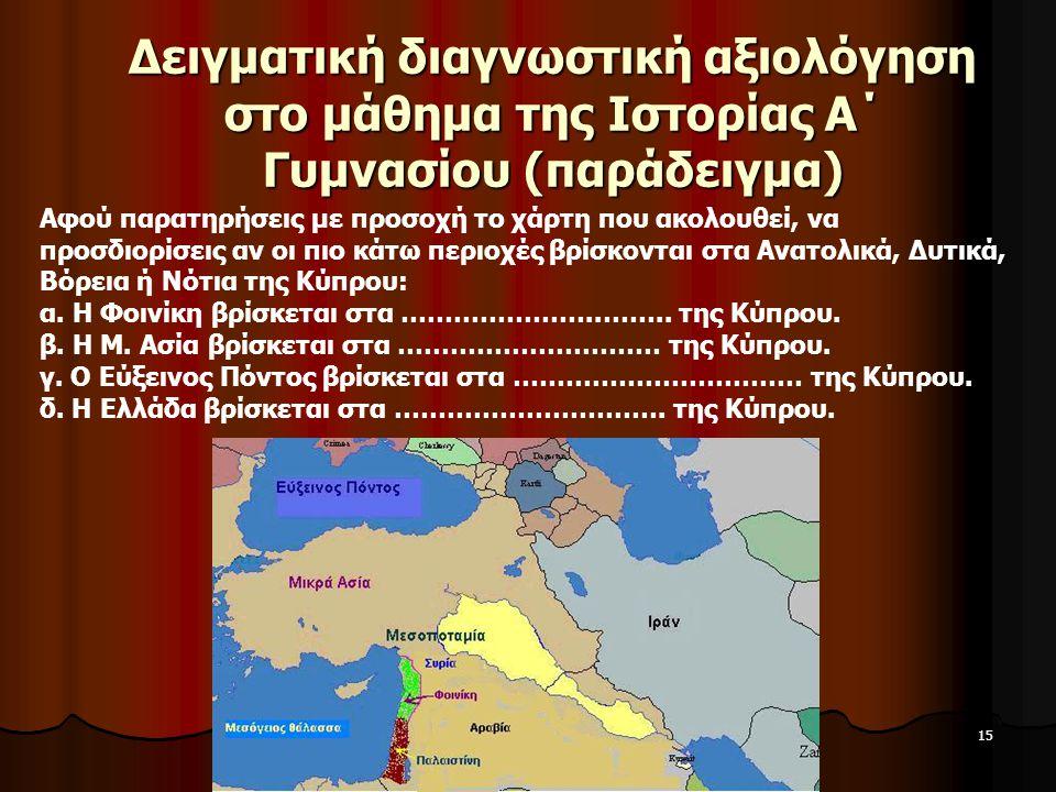 15 Αφού παρατηρήσεις με προσοχή το χάρτη που ακολουθεί, να προσδιορίσεις αν οι πιο κάτω περιοχές βρίσκονται στα Ανατολικά, Δυτικά, Βόρεια ή Νότια της