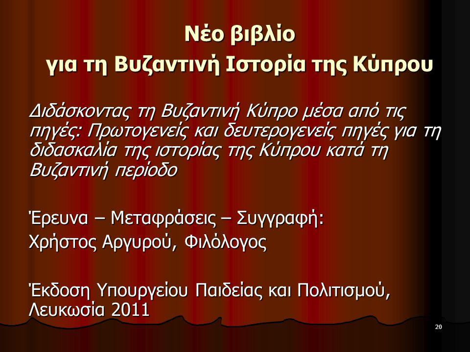 20 Νέο βιβλίο για τη Βυζαντινή Ιστορία της Κύπρου Διδάσκοντας τη Βυζαντινή Κύπρο μέσα από τις πηγές: Πρωτογενείς και δευτερογενείς πηγές για τη διδασκ