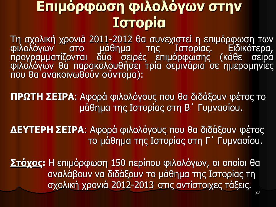 23 Επιμόρφωση φιλολόγων στην Ιστορία Τη σχολική χρονιά 2011-2012 θα συνεχιστεί η επιμόρφωση των φιλολόγων στο μάθημα της Ιστορίας. Ειδικότερα, προγραμ