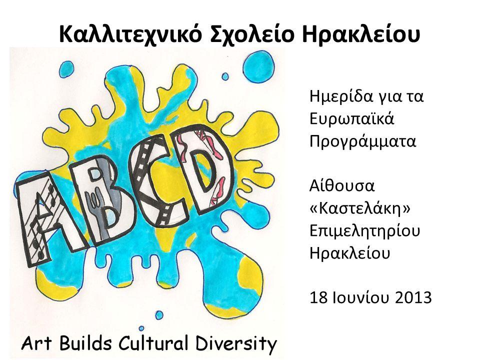 Καλλιτεχνικό Σχολείο Ηρακλείου Ημερίδα για τα Ευρωπαϊκά Προγράμματα Αίθουσα «Καστελάκη» Επιμελητηρίου Ηρακλείου 18 Ιουνίου 2013
