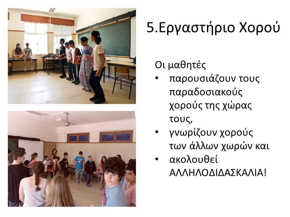 5.Εργαστήριο Χορού Οι μαθητές παρουσιάζουν τους παραδοσιακούς χορούς της χώρας τους, γνωρίζουν χορούς των άλλων χωρών και ακολουθεί ΑΛΛΗΛΟΔΙΔΑΣΚΑΛΙΑ!