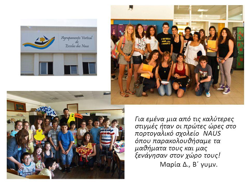 Για εμένα μια από τις καλύτερες στιγμές ήταν οι πρώτες ώρες στο πορτογαλικό σχολείο ΝΑUS όπου παρακολουθήσαμε τα μαθήματα τους και μας ξενάγησαν στον χώρο τους.