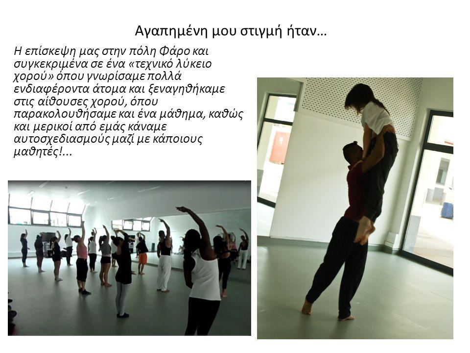 Η επίσκεψη μας στην πόλη Φάρο και συγκεκριμένα σε ένα «τεχνικό λύκειο χορού» όπου γνωρίσαμε πολλά ενδιαφέροντα άτομα και ξεναγηθήκαμε στις αίθουσες χορού, όπου παρακολουθήσαμε και ένα μάθημα, καθώς και μερικοί από εμάς κάναμε αυτοσχεδιασμούς μαζί με κάποιους μαθητές!...