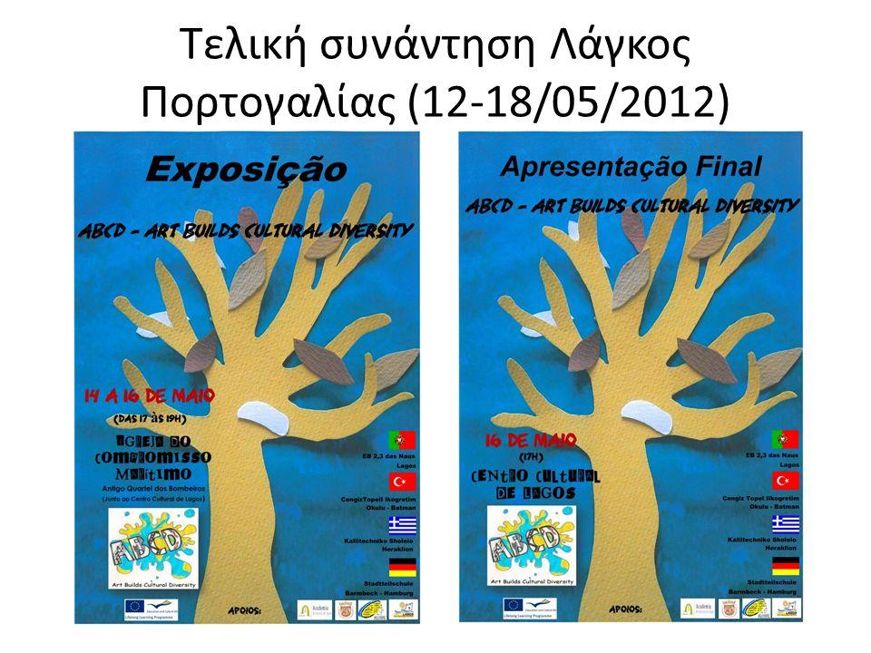 Τελική συνάντηση Λάγκος Πορτογαλίας (12-18/05/2012)